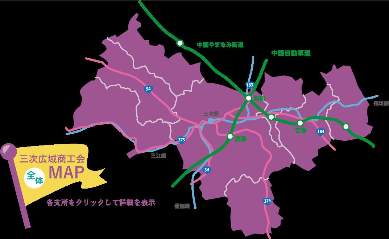 三次広域商工会地図
