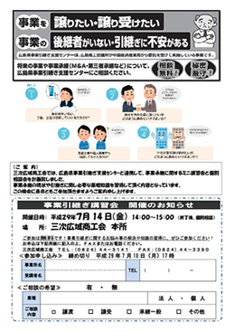 事業引継ぎ講習会開催!