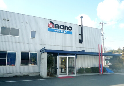 株式会社アマノ