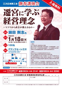 三次広域商工会主催!新春講演会