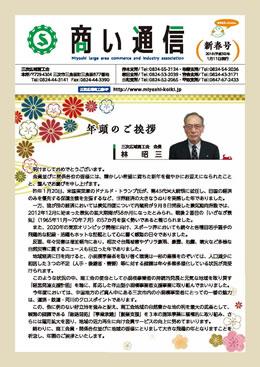 商い通信 新春号発行