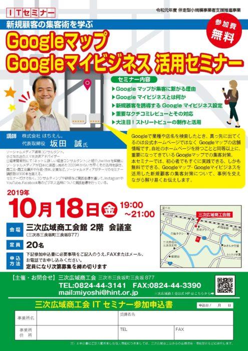 Googleマップ・Googleマイビジネス活用セミナー